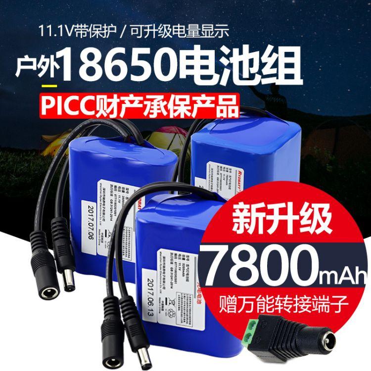 18650锂电池组12V大容量音响移动电源户外氙气灯可充电电池组正品