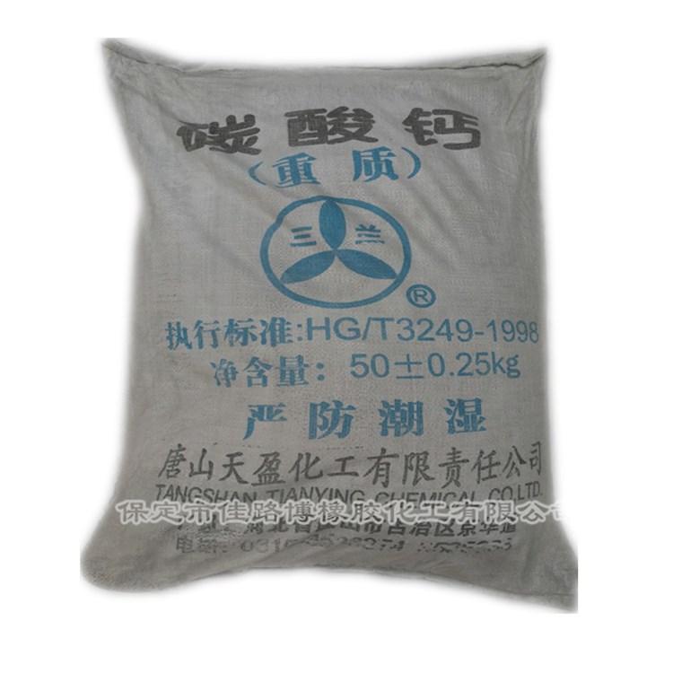 供应重质碳酸钙 唐山 三兰产 600目 重钙 质量稳定,白度高