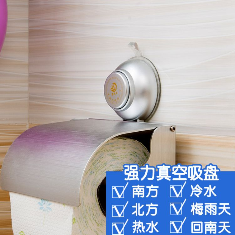 纸巾架真空吸盘纸巾架浴室卫生间卷纸强力无痕吸壁式冰箱挂吸盘