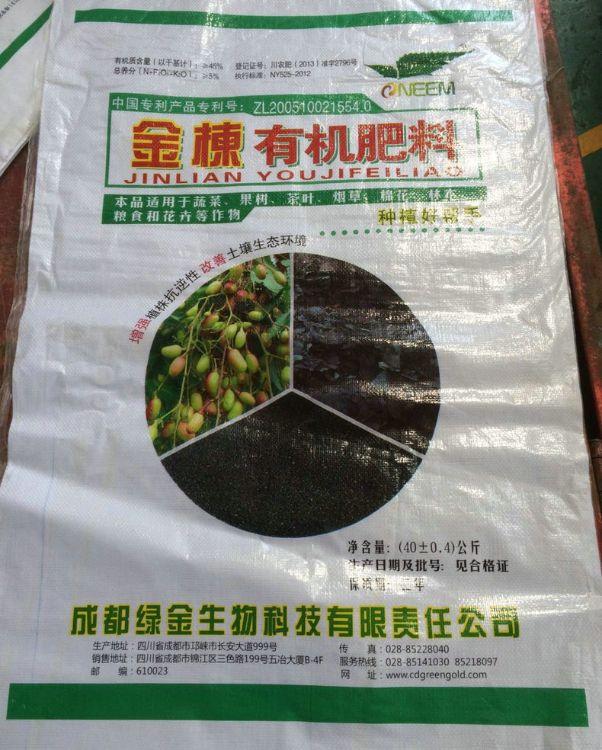 厂家供应 生物有机肥菌肥 高活性生物有机肥 金楝有机肥 快速发货