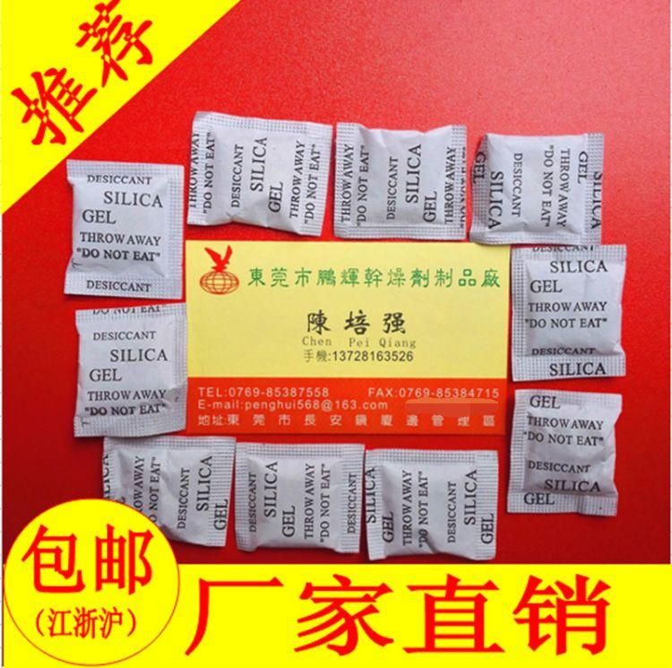 东莞硅胶干燥剂厂家 环保干燥剂颗粒 防潮珠 防潮干燥剂