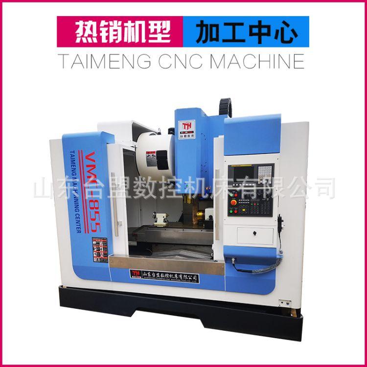 数控加工中心机床 VMC855加工中心 CNC数控加工中心厂家