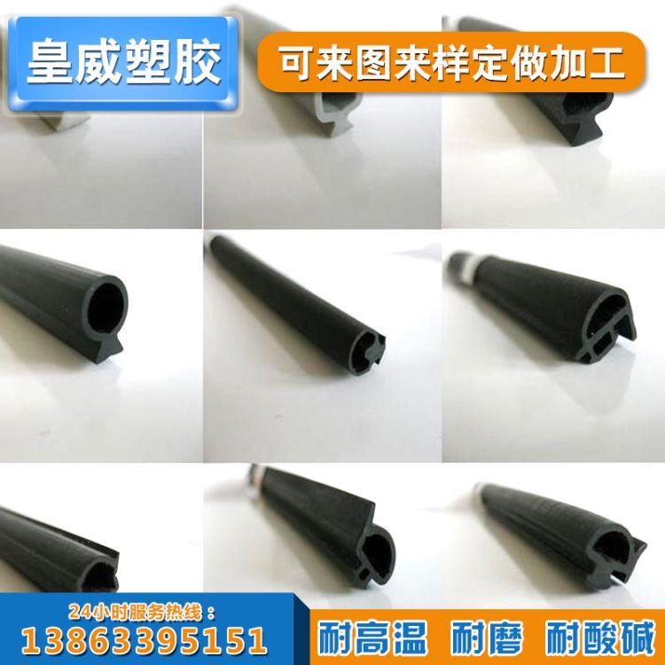 U型橡胶密封条 汽车机械配套密封胶定制 U型橡胶包边防尘橡胶制品