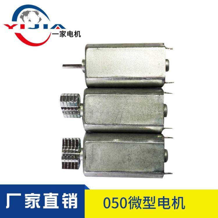 厂家直销050微型电机直流驱动马达 电子产品专用微型电动机马达