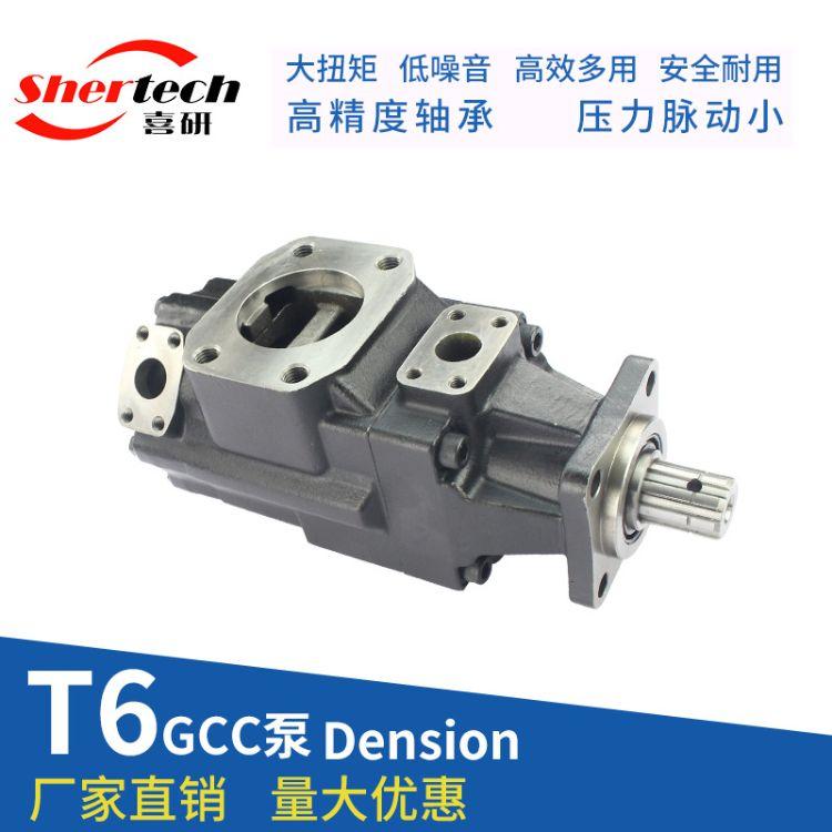 Dension 叶片泵 T6GCC高压泵厂家直销量大优惠质保1年