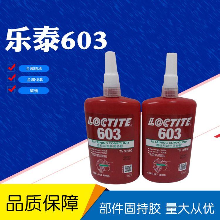 乐泰603圆柱形固持胶  正品乐泰603胶水