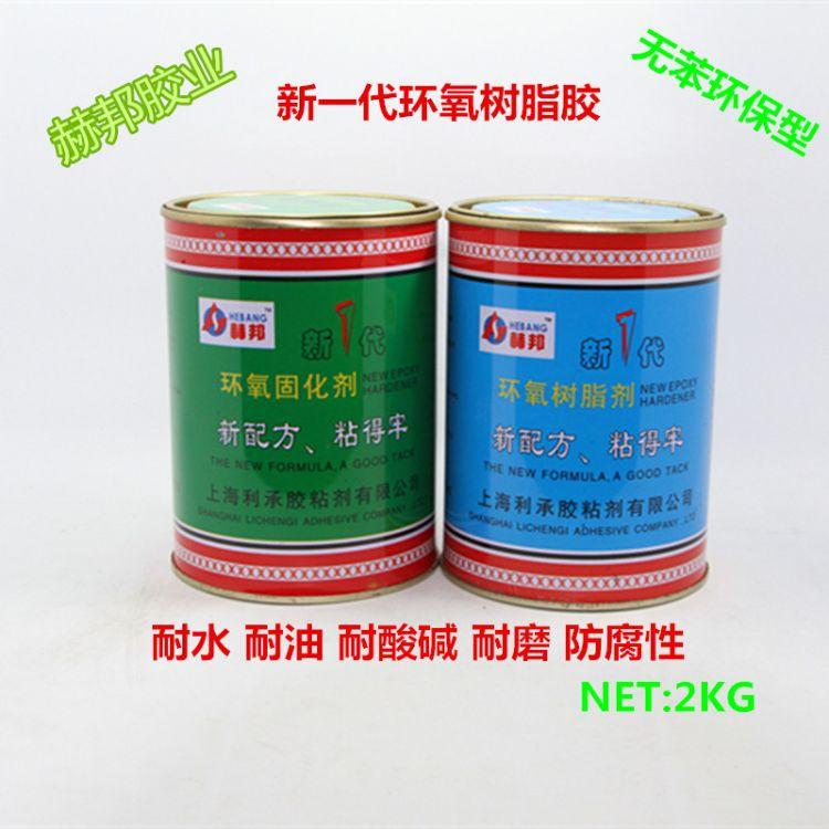 赫邦新一代环氧胶 环氧树脂胶 AB胶 复合胶、环氧树脂AB