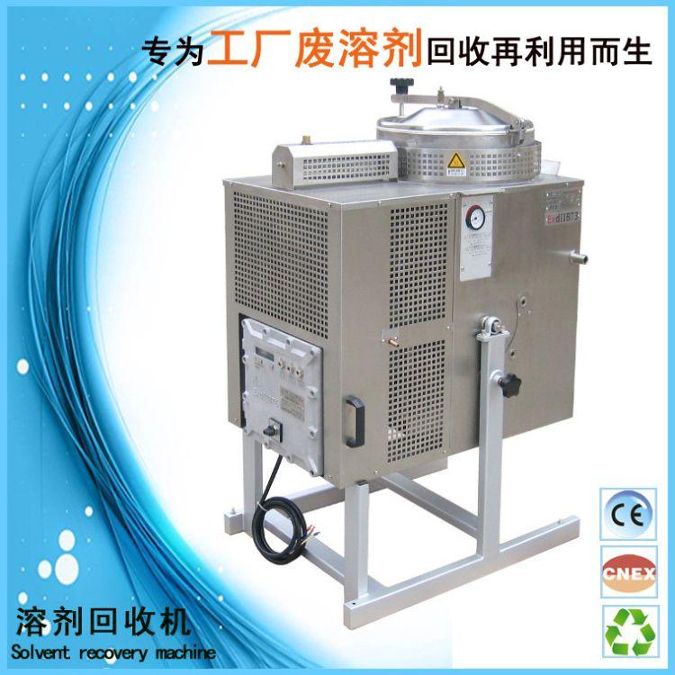 化工溶剂回收设备 ,废液蒸馏机 ,废溶液再生系统,304不锈钢