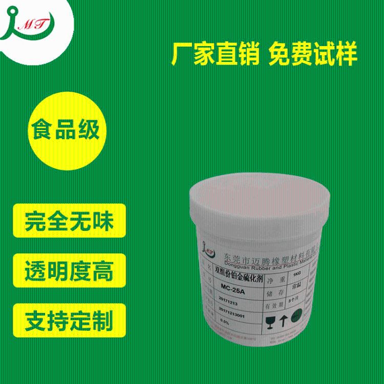 供应双组份铂金硫化剂 无味不变黄不喷霜价格实惠铂金硫化剂