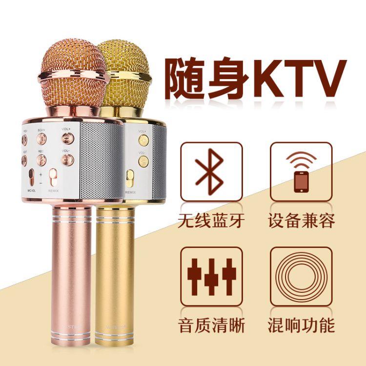 厂家直销高品质手机K歌宝掌上KTV唱K神麦Q9无线蓝牙麦克风话筒858