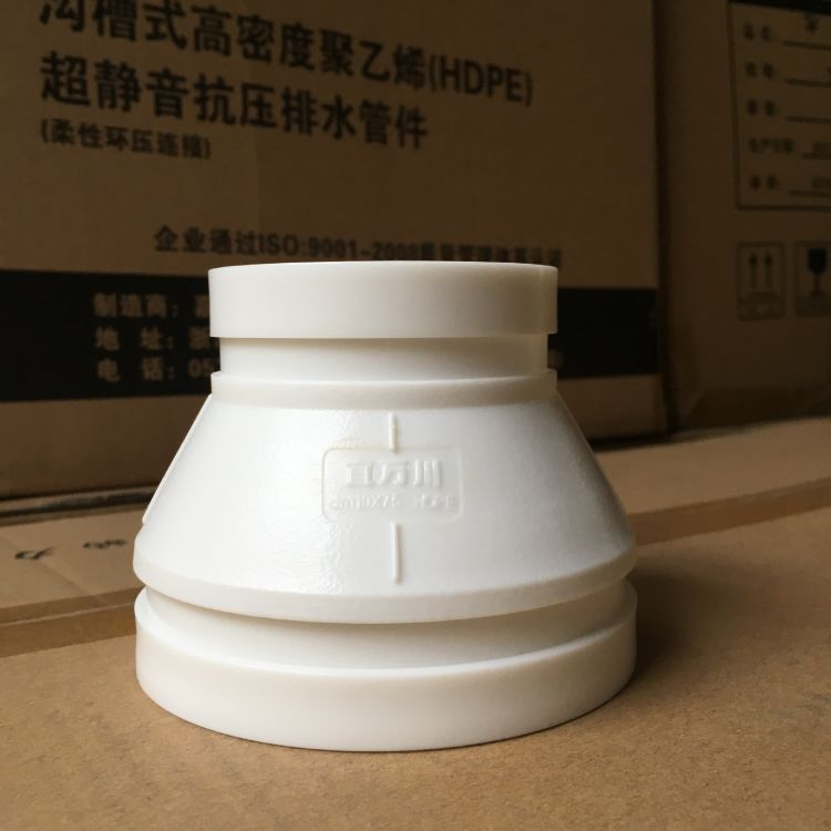 沟槽式HDPE超静音排水管生产厂家----异径接头(大小头)