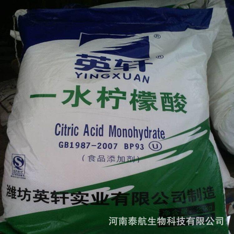 供应柠檬酸 食品级酸味剂 食品添加剂 一水、无水柠檬酸