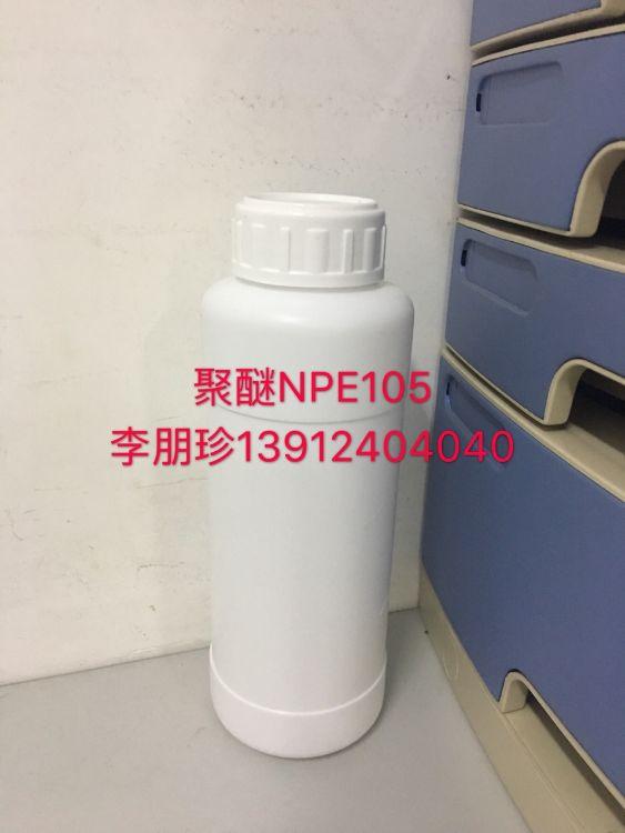 聚醚NPE-105 烷基酚聚氧乙烯聚氧丙烯醚