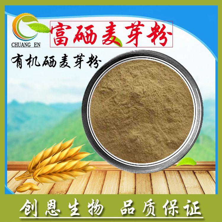 富硒麦芽粉 99% 小麦胚芽萃取 补硒原料 有机硒100ppm 麦芽提取物