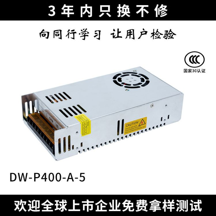 400W4.2V开关电源 单组开关电源 明纬大功率电源