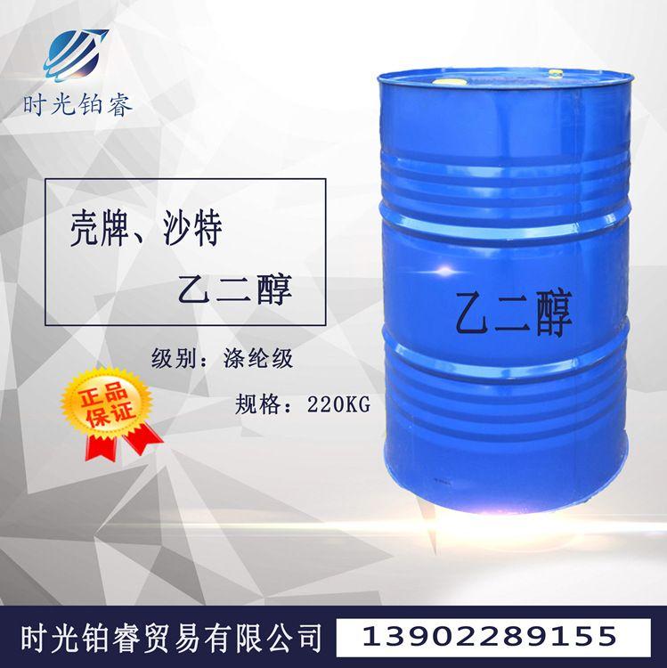 乙二醇 工业涤纶级乙二醇 含量99.9%现货销售MEG桶装货