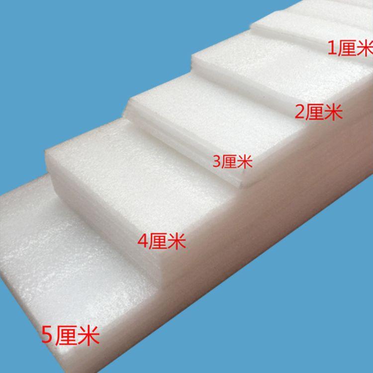 东莞epe珍珠棉片材 防震珍珠棉包装材料 珍珠棉内衬 珍珠棉片定做