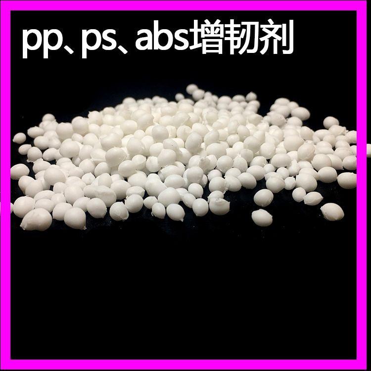 PS片材专用增韧剂 批发PS增韧剂 韧性好,质量稳定