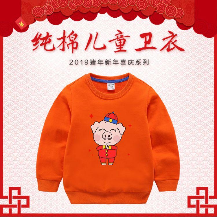 新款猪年卫衣男女孩童装韩版2019生肖猪红色衣服拜年新年喜庆衣服