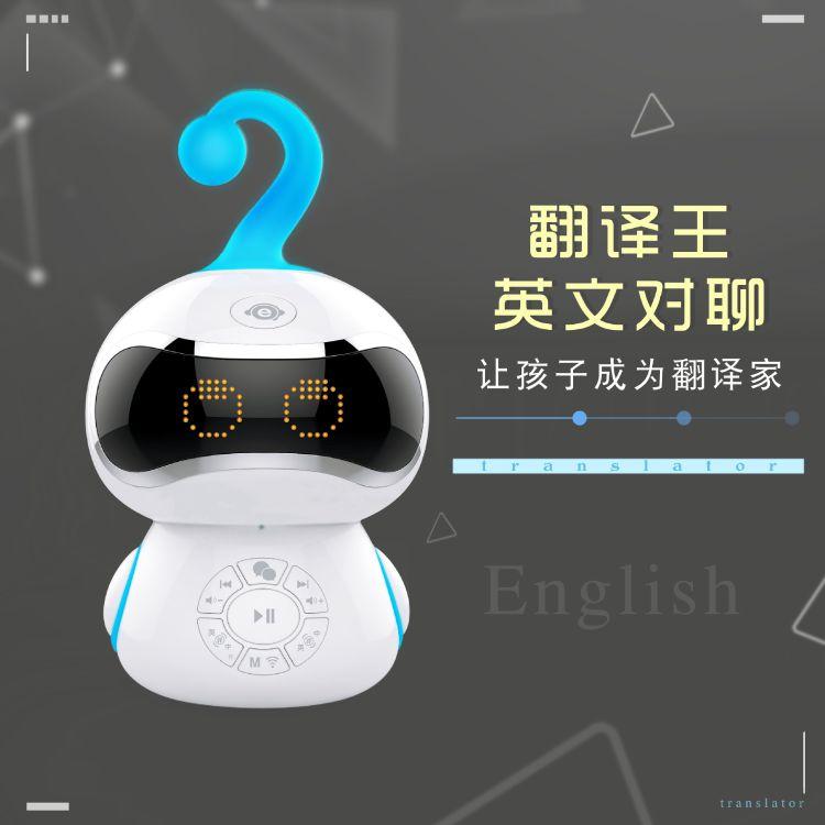 逗芽智能机器人儿童学习早教机WiFi蓝牙机器人儿童学习机器人