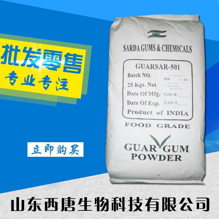 热销 刺槐豆胶食品级 槐豆胶 食用增稠剂 食品添加剂 99%含量