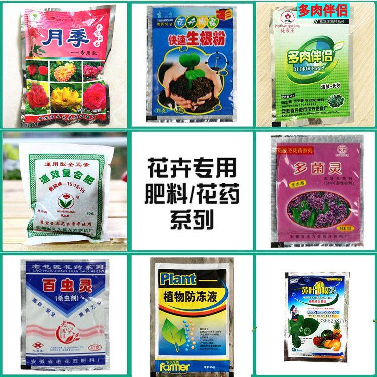 花卉肥料通用型有机复合肥 绿叶宝大肥王栀子花月季 花卉防冻液