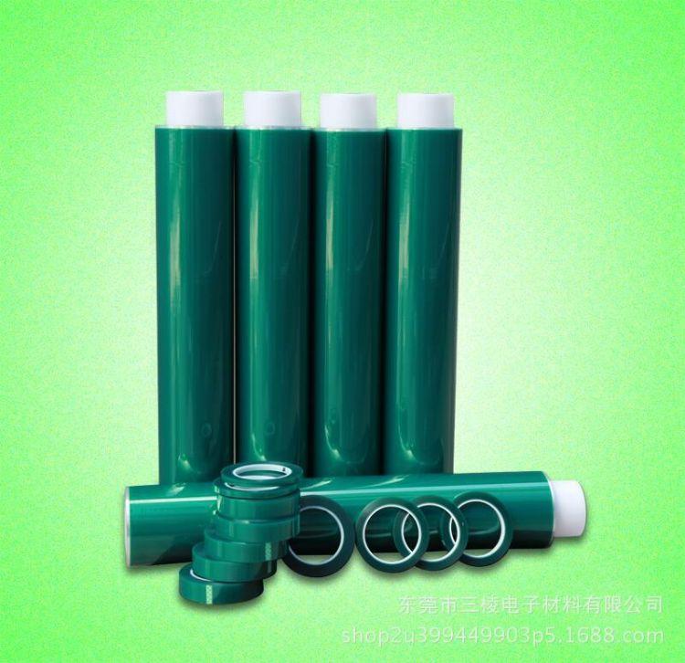厂家定制绿色高温胶带 0.08mmPET耐高温胶带 马达电容器绝缘胶带