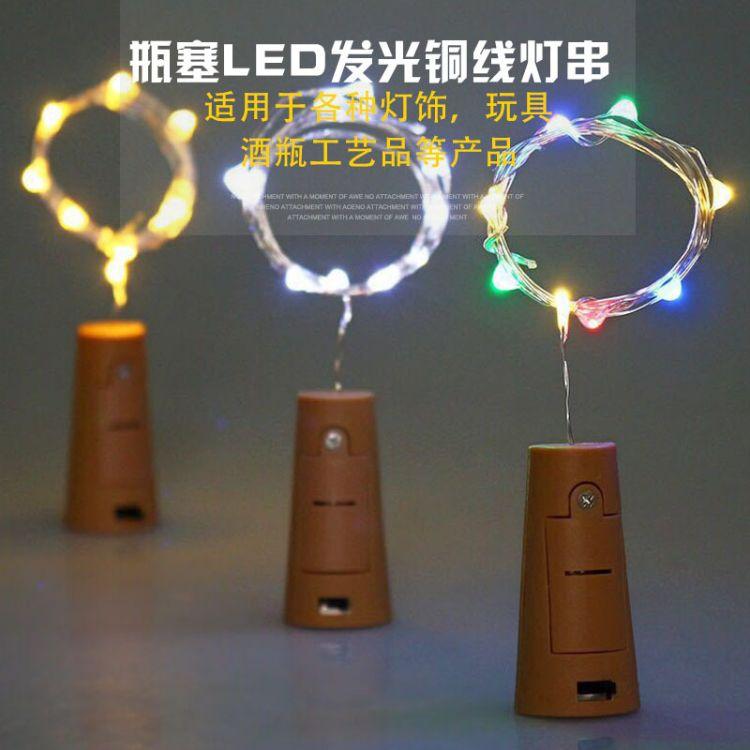 瓶塞LED发光铜线灯串 2米20灯暖白灯串 酒瓶工艺装饰瓶塞灯串