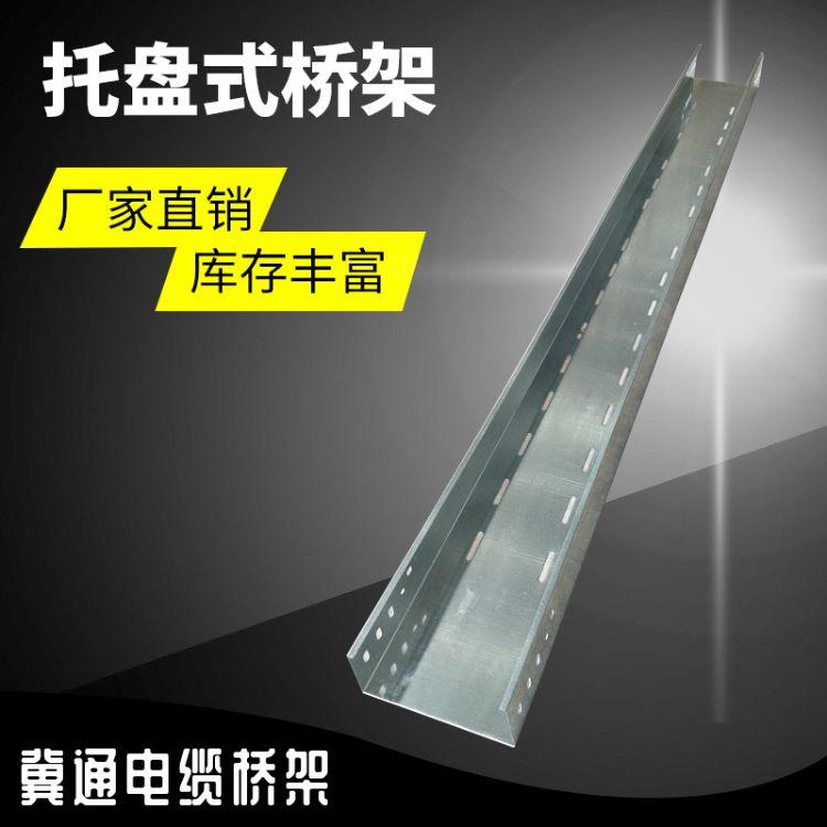 厂家直销 镀锌托盘式桥架批发 电缆桥架 托盘式机房 电缆桥架