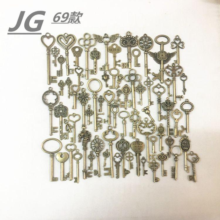 厂家直销DIY合金饰品配件复古合金配件整套69款钥匙服饰配件批发