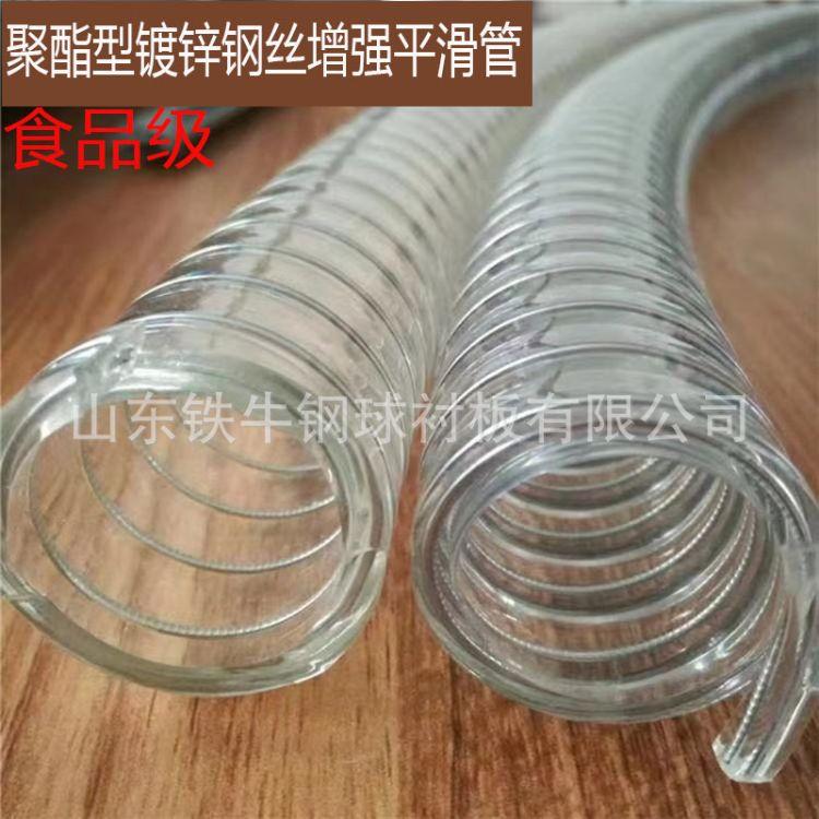 食品级钢丝软管pu不锈钢丝抽水管无毒无味加厚型钢丝螺旋增强软管