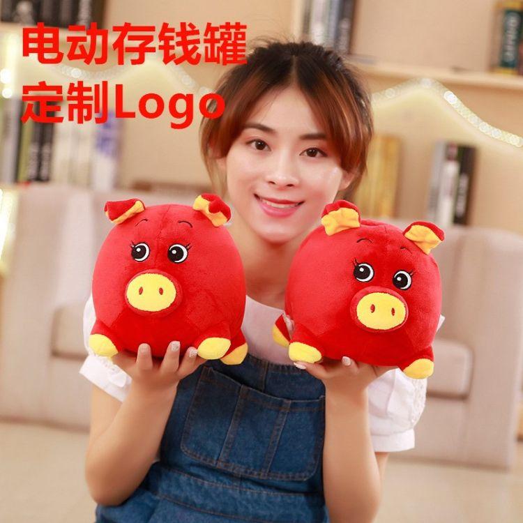 新款电动招财猪毛绒玩具公仔音乐猪年吉祥物存钱罐定制LOGO