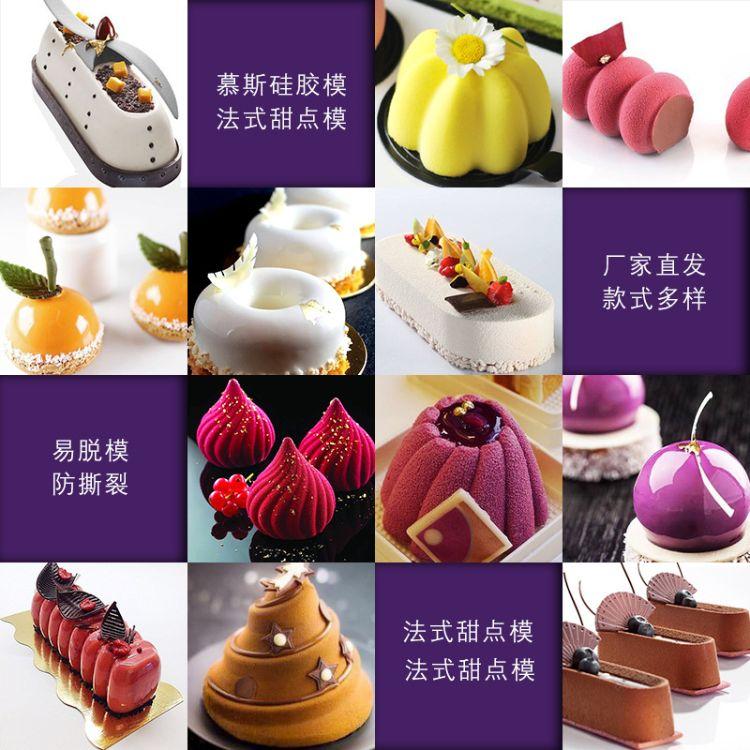 3D水果慕斯蛋糕模 法式甜品蛋糕模 硅胶翻糖模具 烘焙模具批发