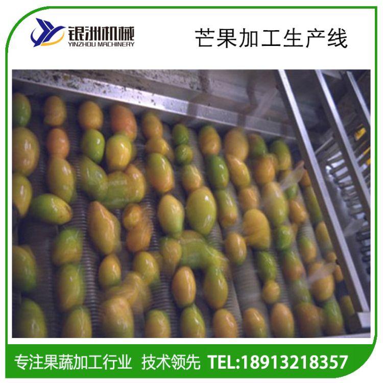 芒果深加工 芒果汁加工生产设备 全套生厂线设备