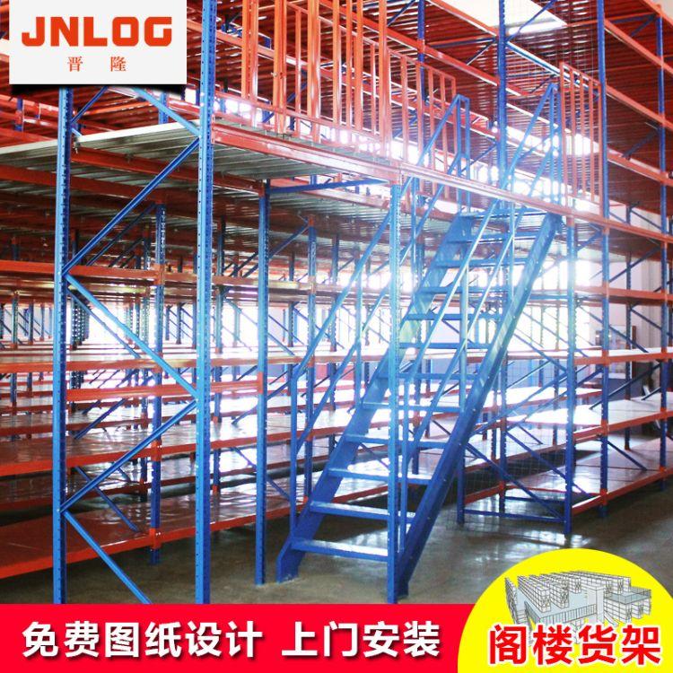 厂家定制阁楼式货架重型钢平台工业库房大仓库仓储两层阁楼货架