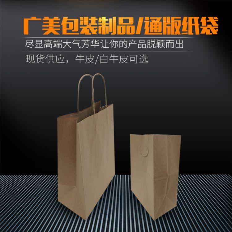 厂家定制通用纸袋牛皮手机袋牛皮纸袋包装纸袋加厚牛皮袋
