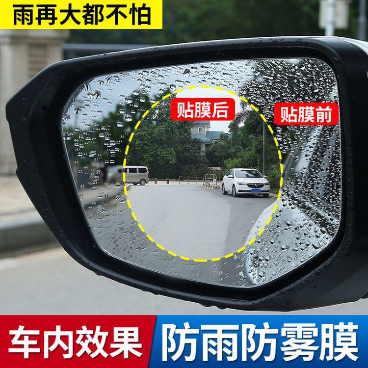 汽车后视镜防雨防雾纳米膜贴驱水疏水膜倒车镜远光眩目除雾玻璃剂