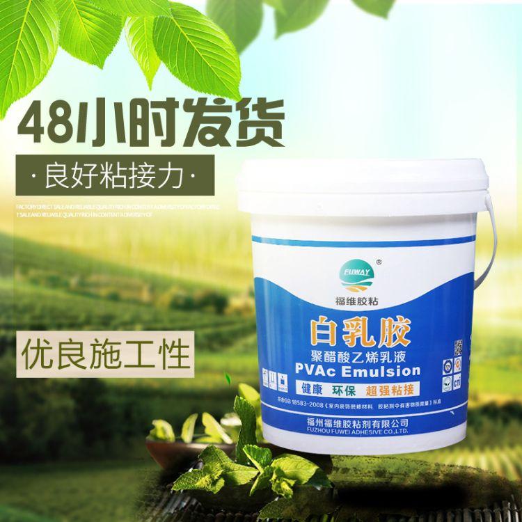 FV500高粘白乳胶 速干水性白乳胶 强力桶装白乳胶diy贴皮白乳胶