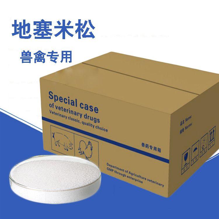 现货供应地塞米松  高纯度99%兽用原粉支持小包装