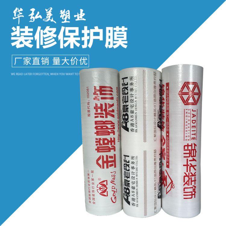 厂家直销装修成品保护膜编织布地面地板瓷砖保护膜地面环保保护膜