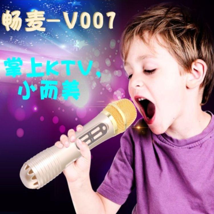 V007 全民K歌神器轻巧时尚蓝牙麦克风音箱无线话筒儿童唱歌家用