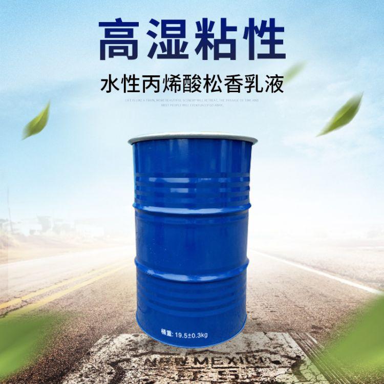 批发供应 水性丙烯酸增粘乳液 高湿粘性无溶剂增粘乳液RE-905