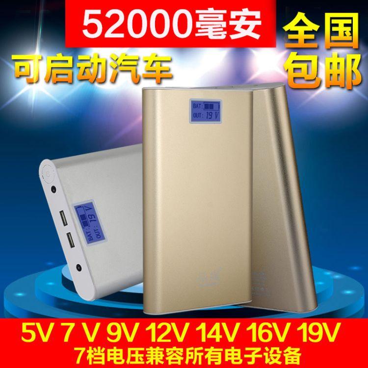笔记本移动电源36000-52000毫安 充电宝批发 大容量电源充电器