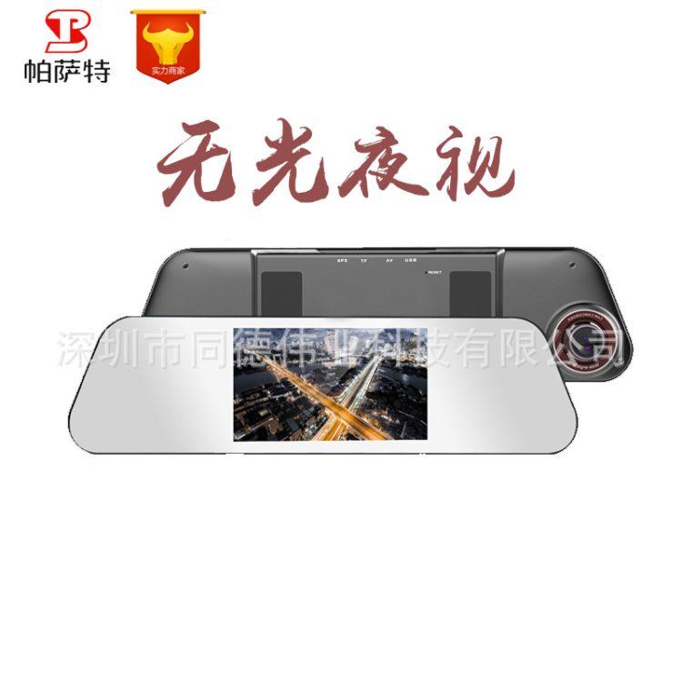 PASATE帕萨特行车记录仪高清无光夜视后视镜倒车影像厂家