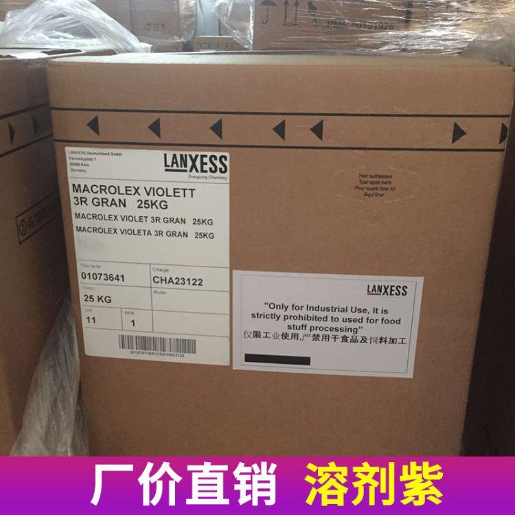 厂价直销溶剂紫363G黄溶剂紫B 塑通颜料溶剂染料批发