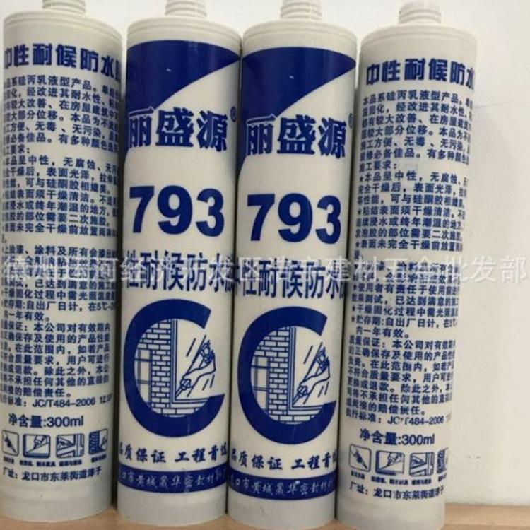 793中性硅酮耐候玻璃胶 防水 防霉密封胶 结构胶 白色黑色灰色
