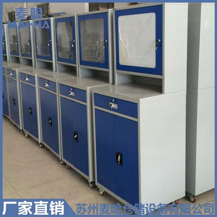麦哈车间电脑柜立式移动电脑机柜工业电脑操作柜钢制工具柜