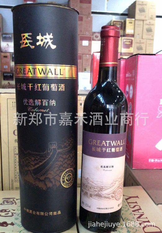 红酒批发质量保证长城干红葡萄酒钻石系列优选解百纳干红黑桶