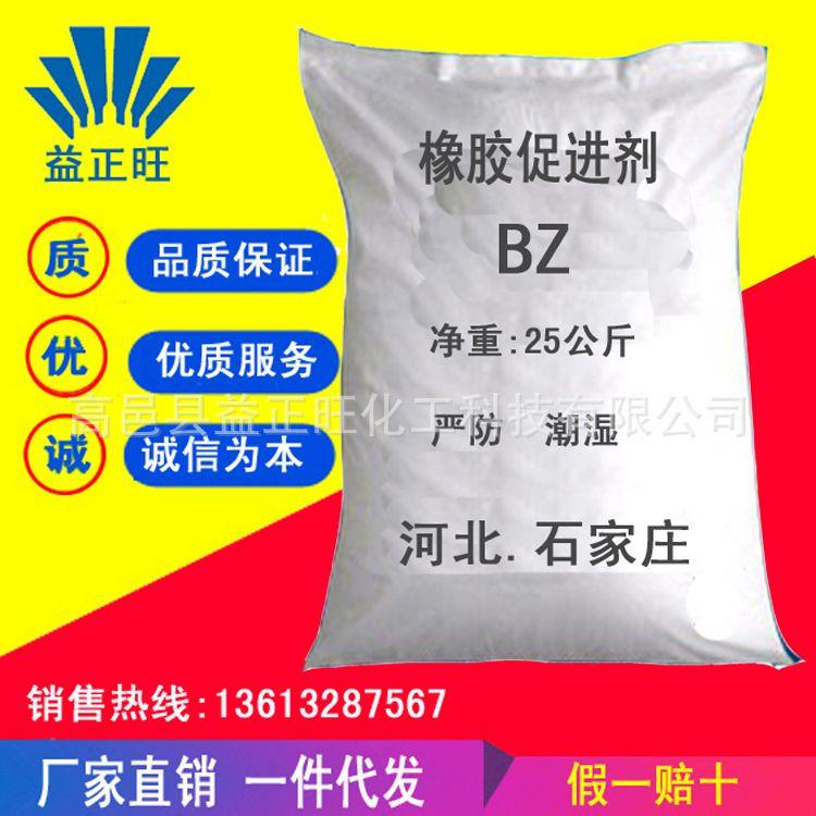 批发销售 高品质硫化促进剂bz 橡胶硫化促进剂BZ(ZDBC)当天发货