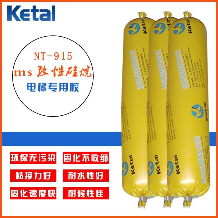 厂家直销MS密封胶改性硅烷密封胶电梯专用 粘接 防水密封胶